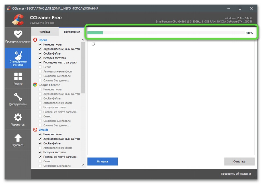 Успешная очистка браузера в программе для решения проблемы с открытием сообщений в Одноклассниках на компьютере