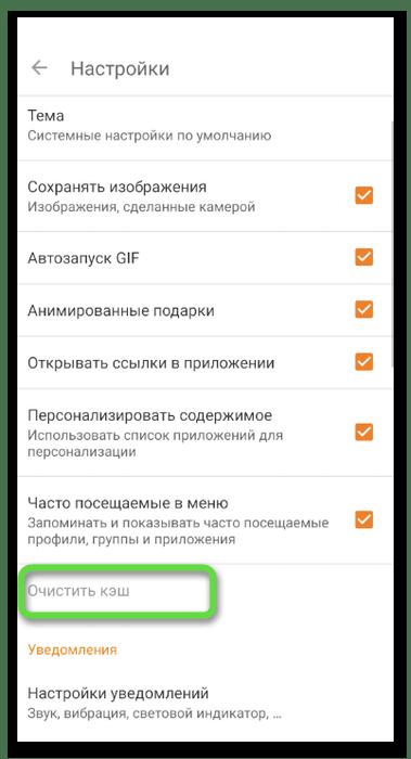 Успешная очистка кеша через настройки для решения с открытием Одноклассников на телефоне