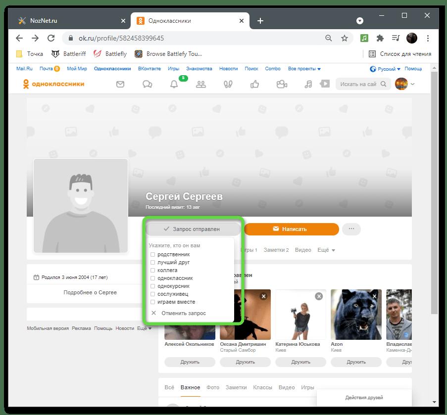 Успешная отправка запроса в друзья для просмотра закрытого профиля в Одноклассниках
