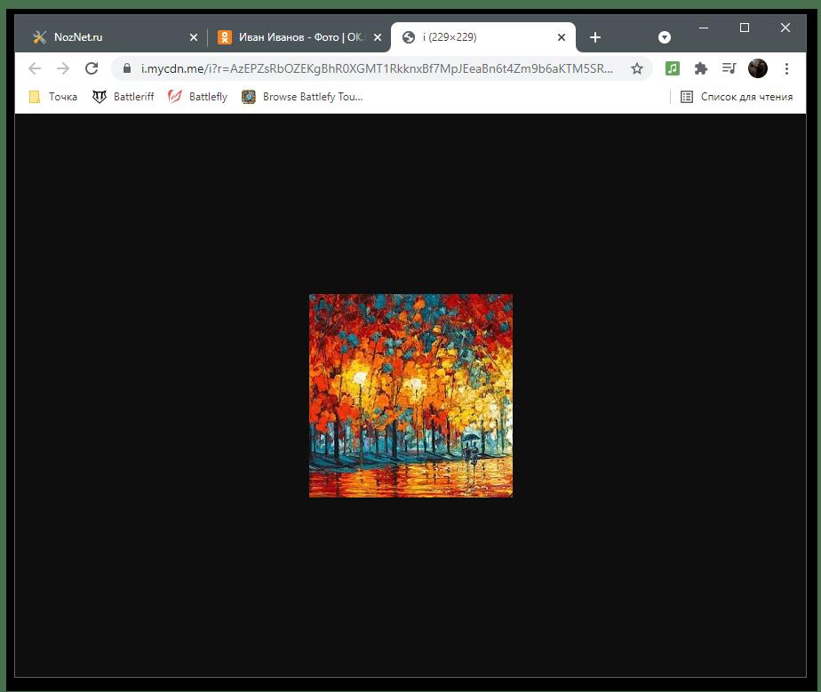 Успешное открытие изображения в отдельной вкладке для просмотра фото в Одноклассниках без регистрации на компьютере