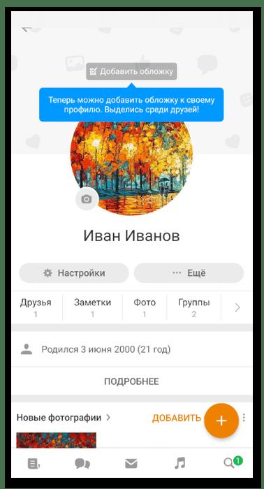 Успешный переход для открытия страницы профиля в Одноклассниках на телефоне
