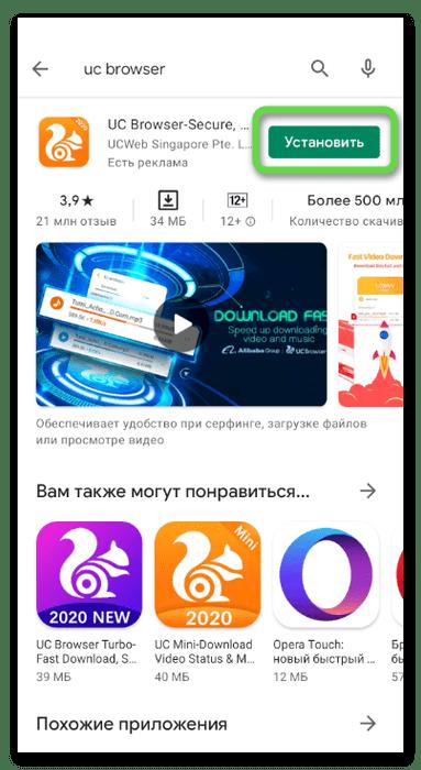 Установка браузера для скачивания видео с Одноклассников на телефон через UC Browser