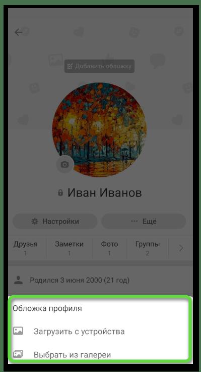Установка обложки для смены фона страницы в Одноклассниках через мобильное приложение