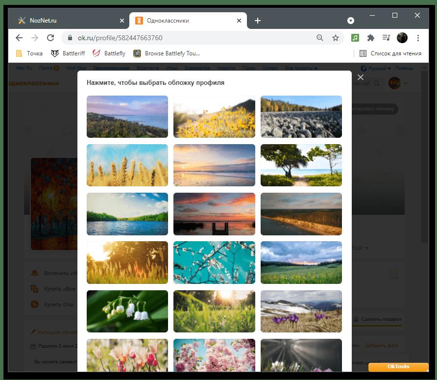 Установка обложки для смены фона страницы в Одноклассниках на компьютере