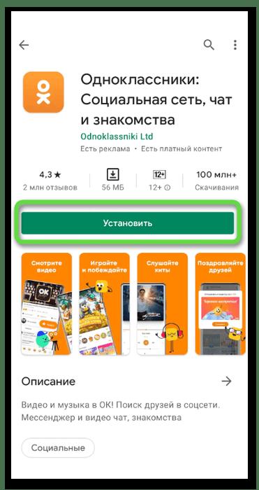 Установка приложения для восстановления Одноклассников после удаления на телефоне
