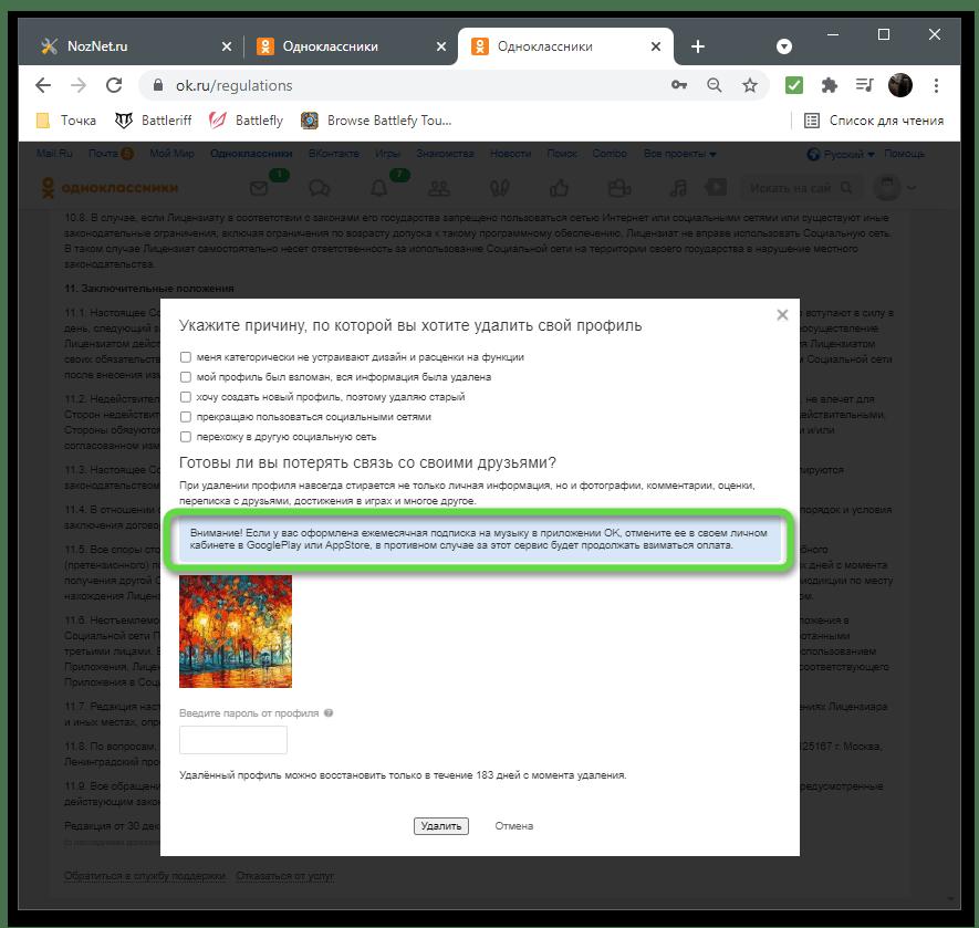 Важная информация в форме для удаления страницы в Одноклассниках на компьютере