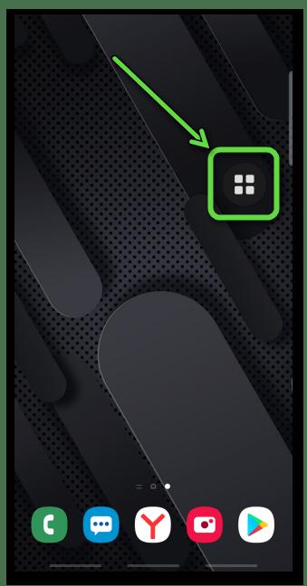 Вход во вспомогательное меню на устройстве Samsung