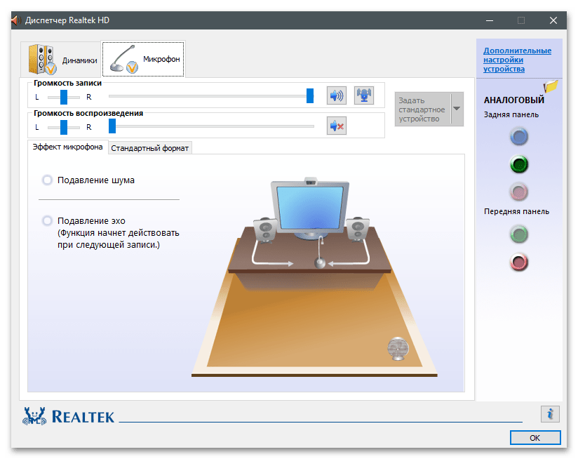 Вкладка для настройки микрофона через программу Realtek HD Audio