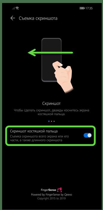 Включение функции создания скриншота жестом в Honor с Android