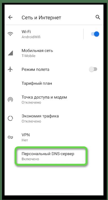 Включение собственного ДНС для удаления рекламы из ленты в Одноклассниках через мобильное приложение