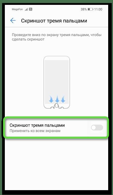 Включение жеста создания скриншота тремя пальцами в Honor с Android 9