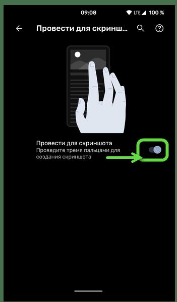 Включить жест Провести для скриншота в системных настройках на мобильном устройстве с ОС Android