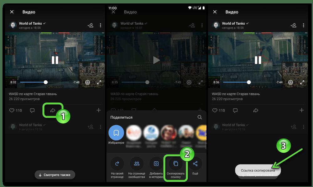 ВКонтакте для Android - копирование ссылки на видеоролик в приложении соцсети через меню Поделиться