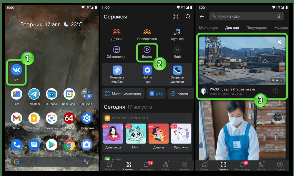 ВКонтакте для Android - запуск приложения социальной сети, поиск видеоролика, переход к просмотру