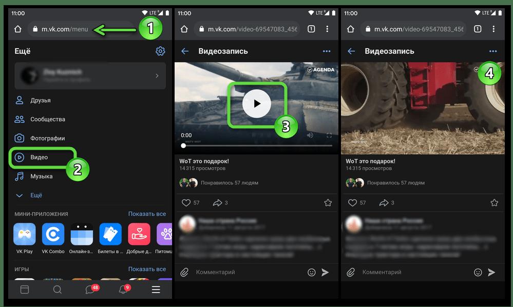 ВКонтакте на Android-девайсе - поиск и переход к просмотру видео при доступе в соцсеть через мобильный браузер
