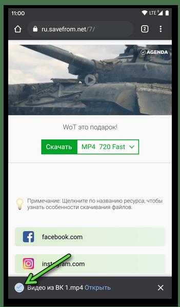 ВКонтакте на Android-устройстве скачивание размещенного в соцсети видео при помощи сервиса savefrom.net завершено