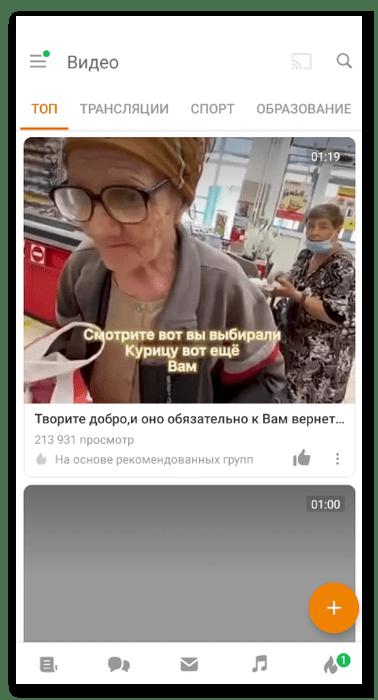 Воспроизведение ролика для скачивания видео с Одноклассников на телефон через специальное приложение