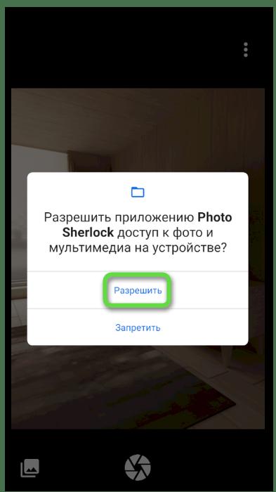Второе подтверждение разрешений для поиска человека по фото в Одноклассниках через телефон в Photo Sherlock