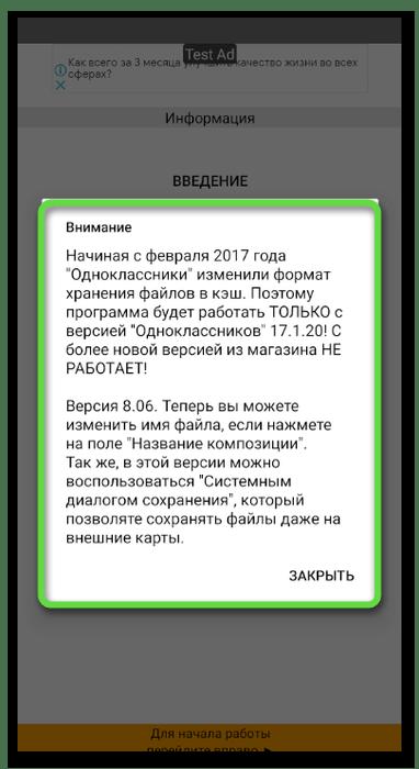 Второе сообщение для скачивания музыки из Одноклассников на телефон через кеширование файлов