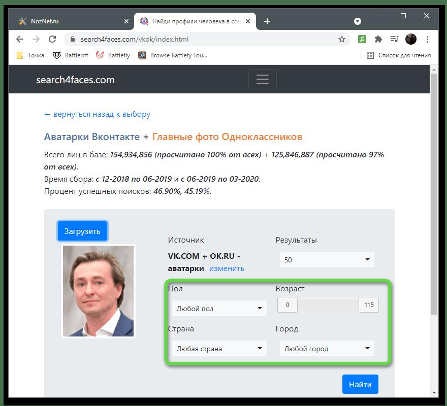 Ввод дополнительной информации на сайте для поиска человека по фото в Одноклассниках на компьютере