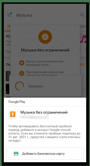 Ввод карты для покупки подписки для скачивания музыки из Одноклассников на телефон