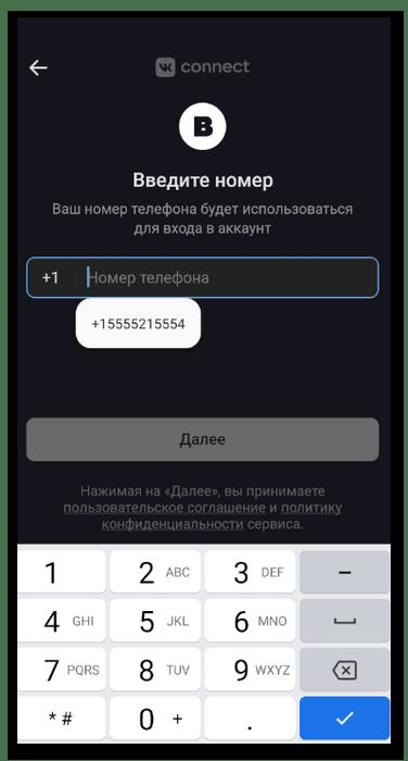 Ввод номера телефона для скачивания музыки из Одноклассников на телефон через Boom