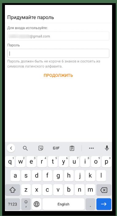 Ввод нового пароля для восстановления Одноклассников после удаления на телефоне