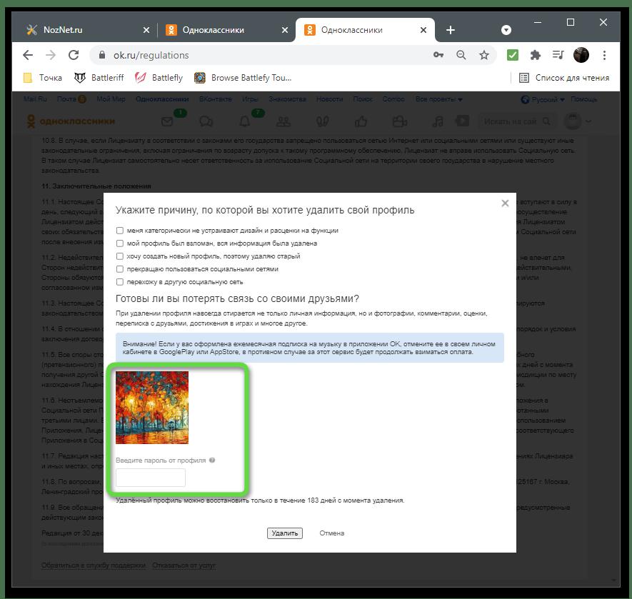 Ввод пароля от страницы для удаления страницы в Одноклассниках на компьютере