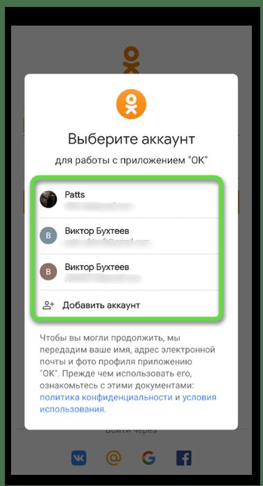 Выбор аккаунта Гугл для регистрации в Одноклассниках без номера телефона через мобильное приложение