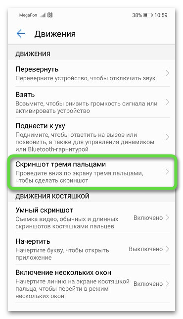 Выбор движения для включения жеста создания скриншота тремя пальцами в Honor с Android 9