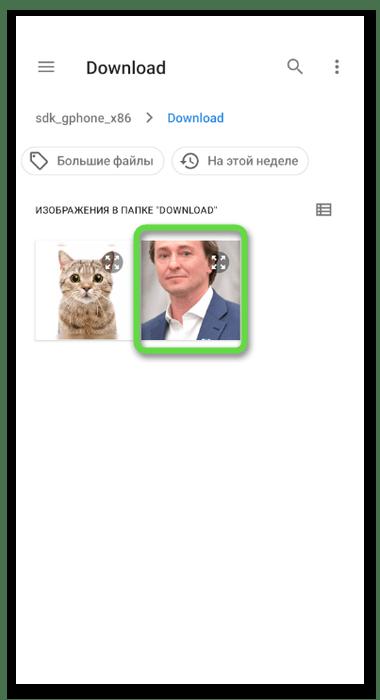 Выбор фото в галерее для поиска человека по фото в Одноклассниках через телефон в Photo Sherlock