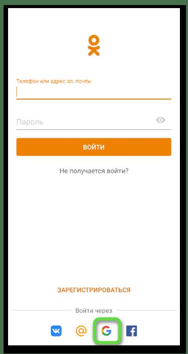 Выбор Гугл для регистрации в Одноклассниках без номера телефона через мобильное приложение