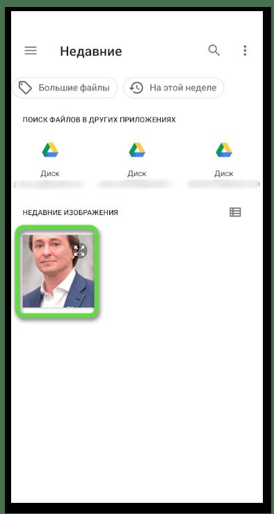 Выбор изображения для поиска человека по фото в Одноклассниках через телефон в Find Face