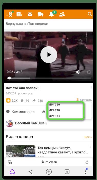 Выбор качества для скачивания видео с Одноклассников на телефон через SaveFrom Helper