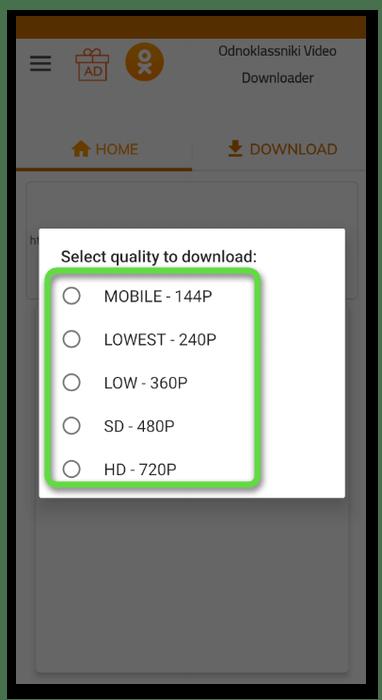 Выбор качества для скачивания видео с Одноклассников на телефон через специальное приложение