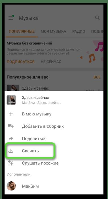 Выбор кнопки в меню композиции для скачивания музыки из Одноклассников на телефон