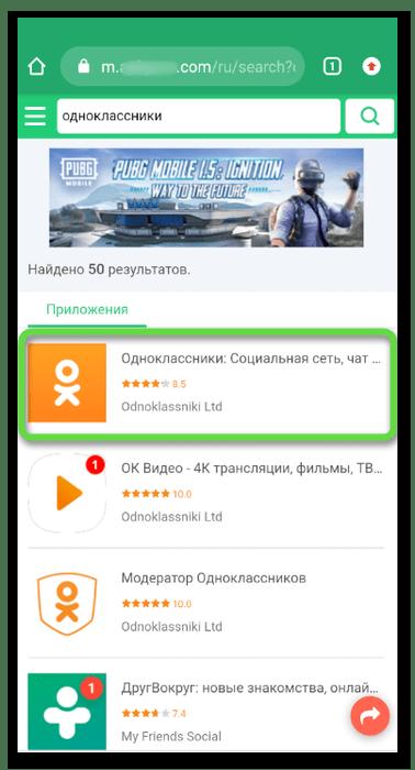 Выбор на стороннем сайте для скачивания приложения Одноклассники на телефон