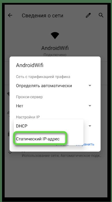 Выбор нового режима работы сети для удаления рекламы из ленты в Одноклассниках через мобильное приложение