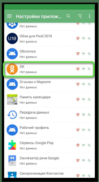 Выбор приложения для удаления рекламы из ленты в Одноклассниках через мобильное приложение