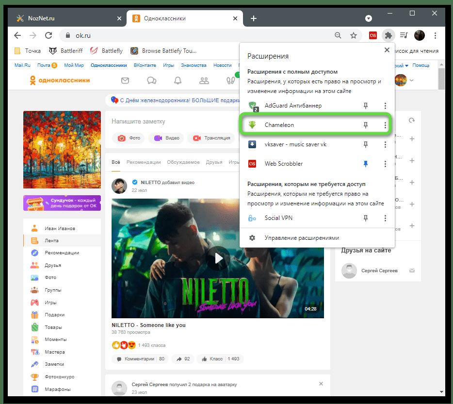 Выбор расширения для решения проблемы с открытием сообщений в Одноклассниках на компьютере