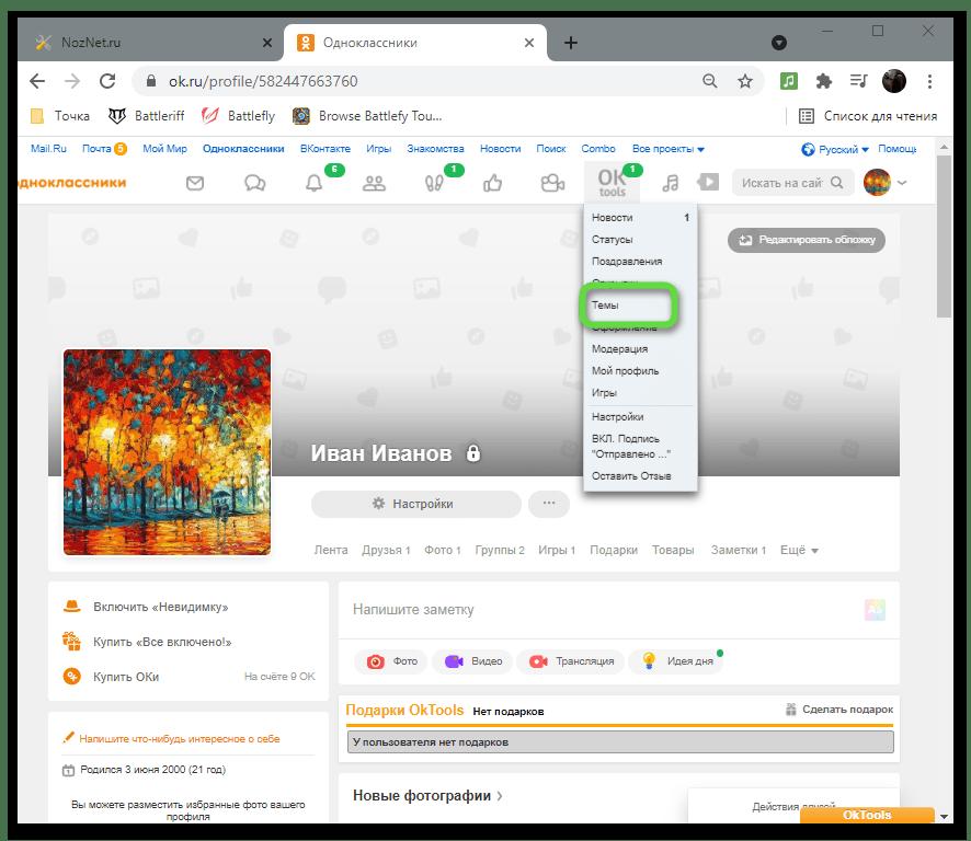 Выбор раздела в меню расширения для смены фона страницы в Одноклассниках на компьютере