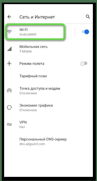 Выбор сети для настройки для удаления рекламы из ленты в Одноклассниках через мобильное приложение