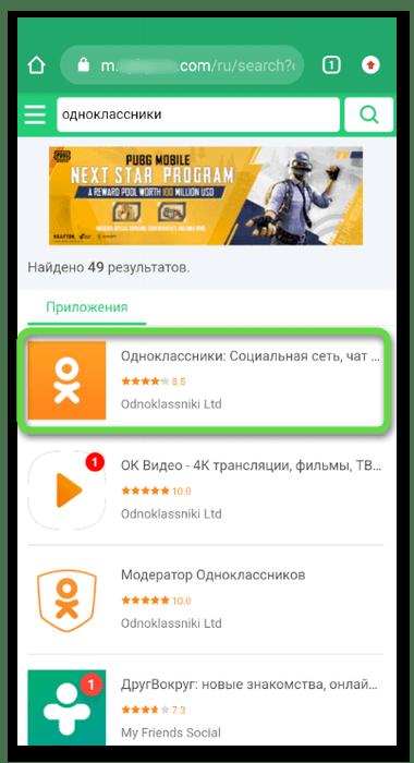 Выбор среди результатов на сайте для установки старой версии Одноклассники на телефон