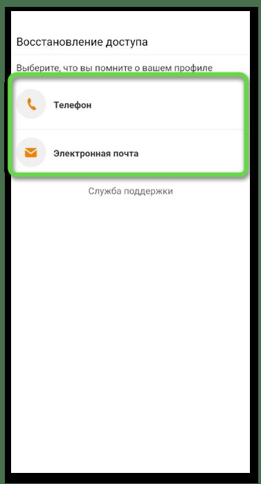 Выбор средства восстановления для поиска старой страницы в Одноклассниках на телефоне