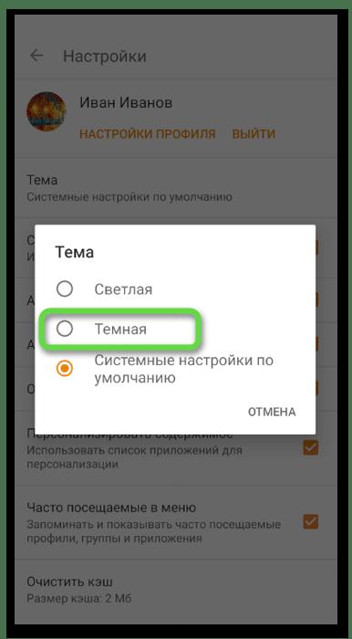 Выбор темной темы для смены фона страницы в Одноклассниках через мобильное приложение