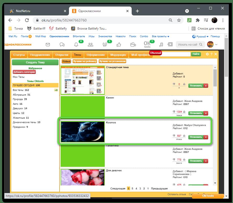 Выбор темы в меню расширения для смены фона страницы в Одноклассниках на компьютере