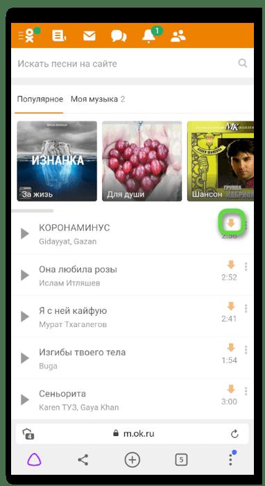Выбор трека для скачивания музыки из Одноклассников на телефон через SaveFrom Helper