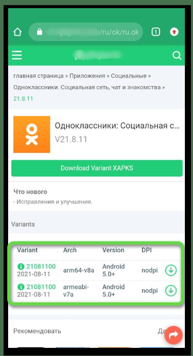 Выбор версии на сайте для установки старой версии Одноклассники на телефон