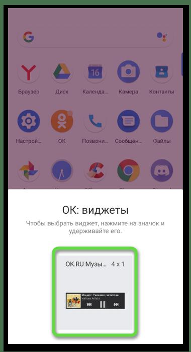 Выбор виджета для вывода на экран значка Одноклассников на телефоне