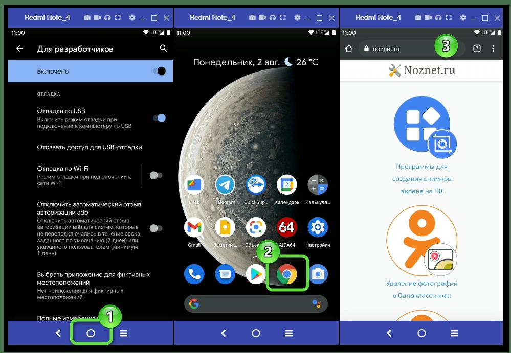 Vysor - процесс управления функциями и приложениями на подключённом к программе Android-смартфоне